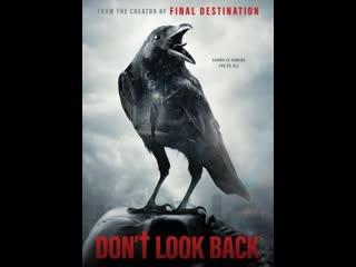 Не оглядывайся / Don't Look Back / Good Samaritan (2020)