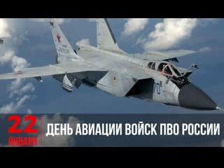 День авиации войск противовоздушной обороны (ПВО)