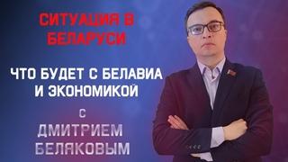 Экономические перспективы. #Беляков с Николаем Межевичем.