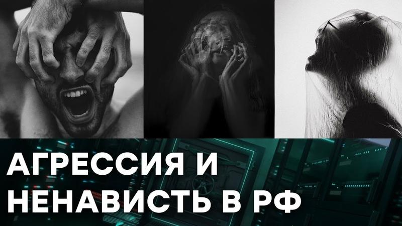 Почему россияне такие ЗЛЫЕ и АГРЕССИВНЫЕ Гражданская оборона на ICTV