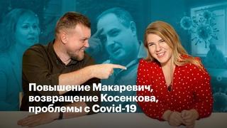 Прямой эфир. Повышение Макаревич, возвращение Косенкова, проблемы с Covid-19
