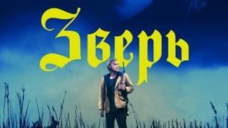 Зверь / Beast 2017 HD. БЕЗ РЕКЛАМЫ