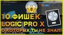 10 фишек Logic Pro X о которых ты не знал