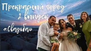 Прекрасный город #4. Свадебный Новороссийск. Невероятная компания.
