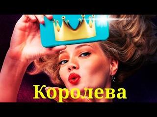 Королева / 2020 / Молодежная комедия HD
