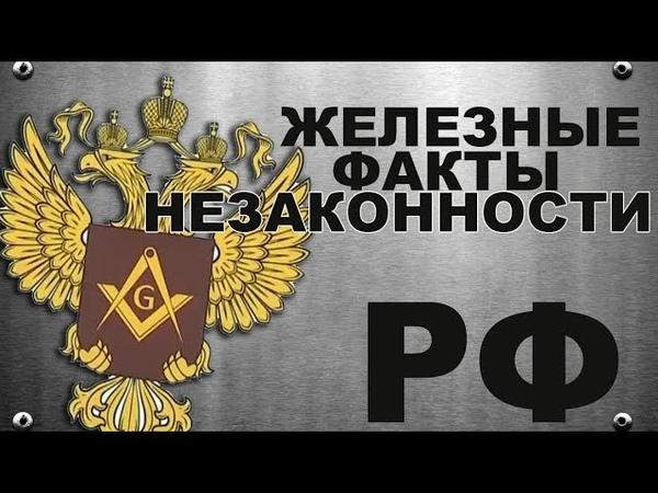 Железные факты незаконности Российской федерации