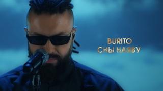 Burito  - Сны наяву (LIVE @ BIG MUSIC QUEST)