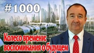 Игорь Панарин: Мировая политика #1000. Колесо времени: воспоминания о будущем
