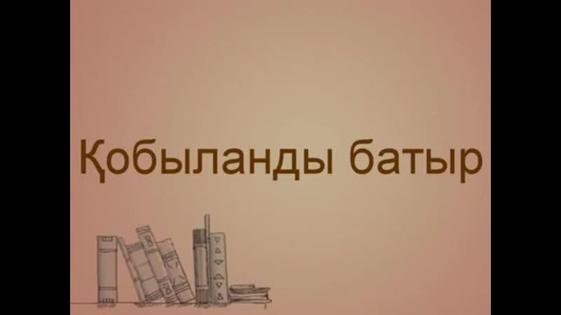 Әдебиет Қобыланды батыр жыры Шығарманың аудионұсқас mp4