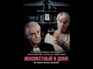 Неизвестный в доме / l'inconnu dans la maison. 1992