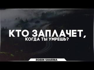 """Аудиокнига: """"Кто заплачет когда ты умрёшь"""" Робин Шарма / Глава 1"""