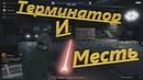 ТЕРМИНАТОР И МЕСТЬ GTA 5 Online Приколы в ГТА 5 Acer Nitro 5 AN515-54-58LL Банда кооператива