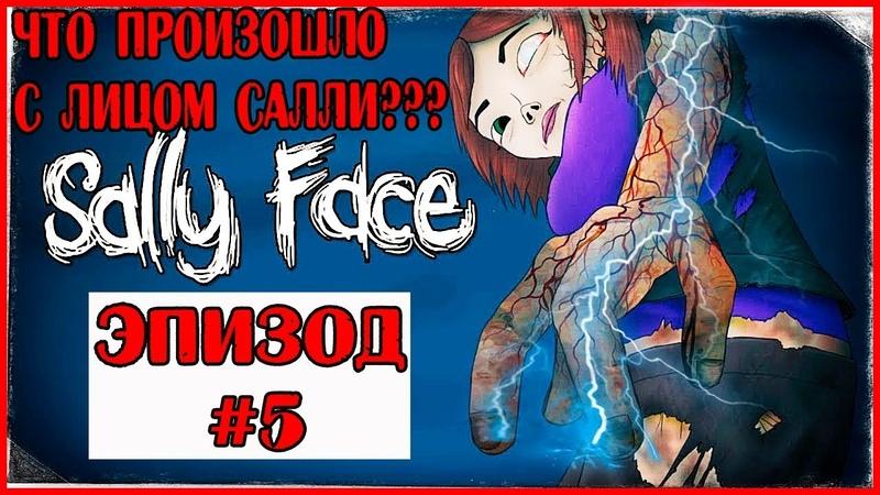 Что случилось с лицом Салли Почему Салли носит маску Sally Face Episode 5 Воспоминания и сны 2