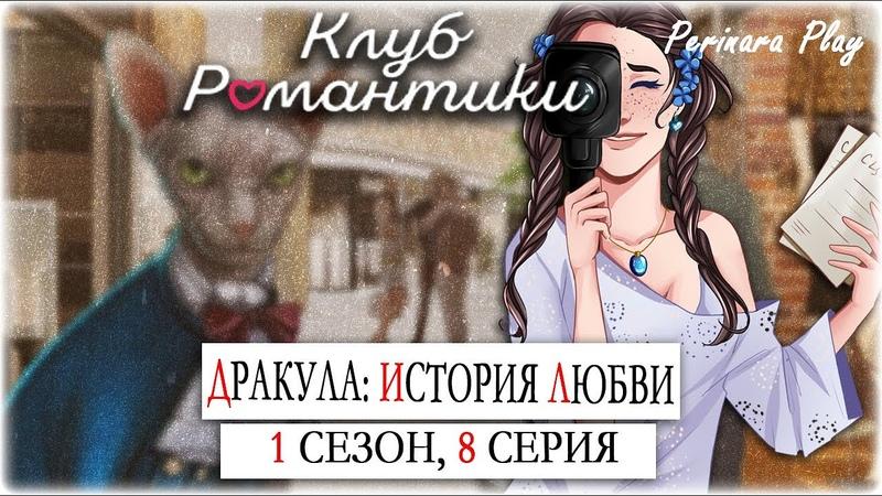 КЛУБ РОМАНТИКИ С КАМЕРОЙ ДРАКУЛА ИСТОРИЯ ЛЮБВИ 1 СЕЗОН 8 СЕРИЯ ☆ PERINARA PLAY