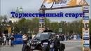Трансляция прямого эфира с Церемонии проезда через Стартовую арку!