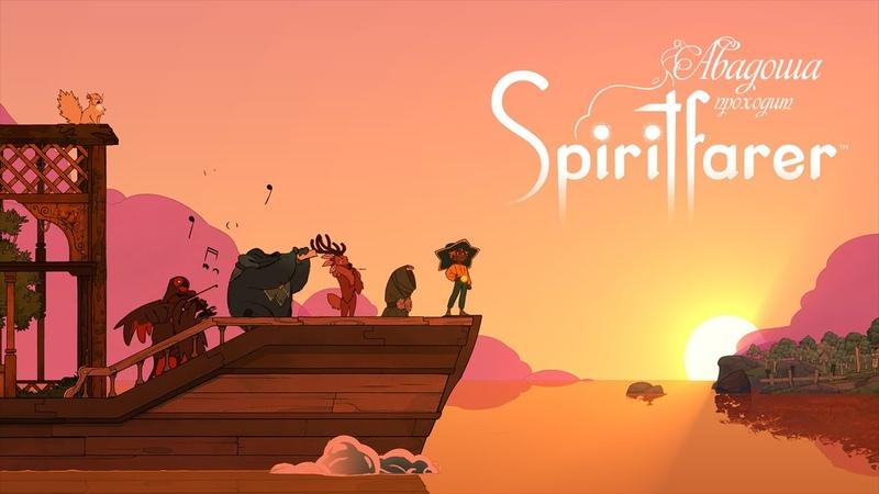 Spiritfarer 14 серия Старость не радость