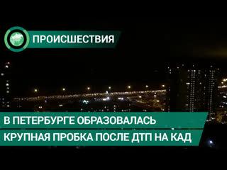 После массовой аварии на КАД в Петербурге образовалась огромная пробка
