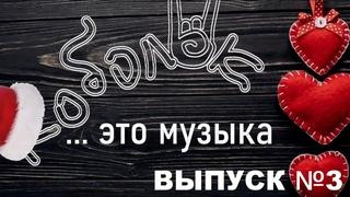 КОБОЛЁК Выпуск №3
