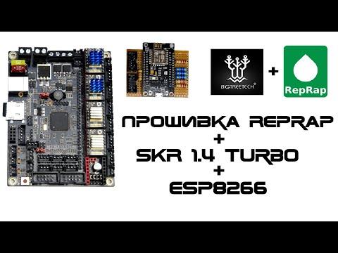 Прошивка RepRap c Duet Web Control Часть 2 BTT SKR 1 4 Turbo ESP8266 Bltouch