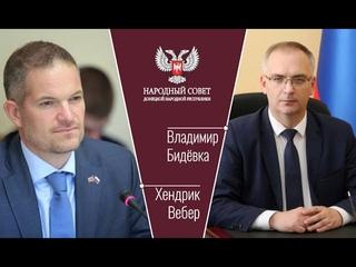 Владимир Бидёвка в интервью норвежскому депутату рассказал о настоящем и будущем ДНР