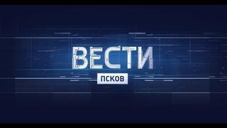 Вести-Псков  21-05
