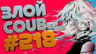ЗЛОЙ BEST COUB Forever #218 | anime amv / gif / mycoubs / аниме / mega coub