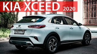 Kia XCeed - Икссид. Продаем Тойоту и Лексус, берем корейский GLA??