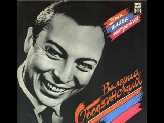 Валерий Ободзинский концерт