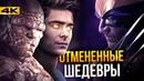 Отменённые фильмы Marvel. Люди Икс против Фантастической Четверки и другой Доктор Стрендж!