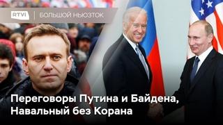 Байден предложил Путину встретиться, Навальный судится с колонией, кризис в России зальют деньгами