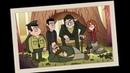 ГауптвахтовоГравити Фолз пародия Gravity Falls parody