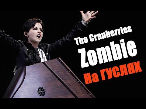 The Cranberries Zombie НА ГУСЛЯХ gusli cover