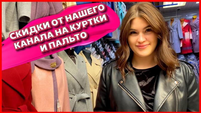 🧥КУРТКИ ПАЛЬТО ТРЕНЧИ🧥 ДЕЛОВЫЕ КОСТЮМЫ🔥2020 Рынок Садовод Москва
