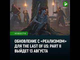 Обновление для The Last of Us: Part II с «реализмом» выйдет 13 августа