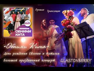 Обними Кита в GLASTONBERRY. День рождения Евгении и Натальи. Большой праздничный концерт.