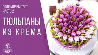Тюльпаны из крема. Украшаем торт цветами из крема. Белково-заварной крем.