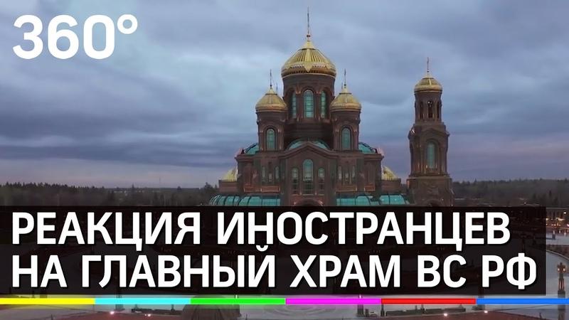 Что сказали иностранные послы когда увидели храм Вооружённых сил России