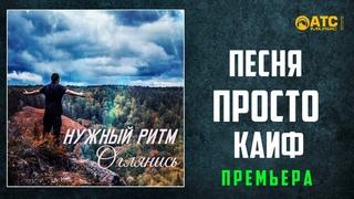 ПЕСНЯ ПРОСТО КАЙФ │Нужный Ритм - Оглянись│ ПРЕМЬЕРА 2020