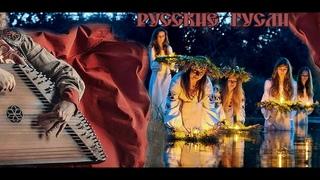 Русские Гусли 🌿  Красивая  Целительная музыка СКАЗОЧНЫЕ GUSLI Богатырская Этническая музыка