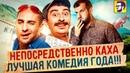 Непосредственно Каха - лучшая комедия года обзор