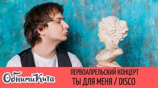 Обними Кита - Ты для меня DISCO (ВНИМАНИЕ: это первоапрельская версия песни)