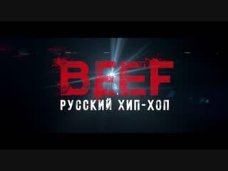BEEF: Русский Хип-Хоп! Финальный Трейлер 2019 (#РР)