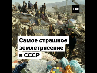 Спитакская трагедия — самое страшное землетрясение в СССР