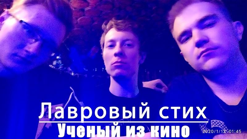 Лавровый стих Ученый из Кино feat Николай Коновалов