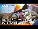 Донецк, Горловка и юг ДНР вновь под обстрелами! Огонь по жилым кварталам! 15.05.2021, Панорама