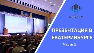 Верта - Конференция в Екатеринбурге / Часть 1 / #Verta