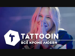 TattooIN - Всё кроме любви