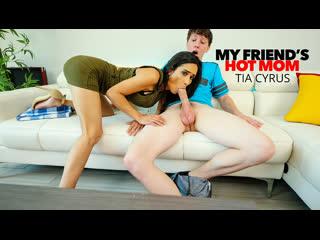 [NaughtyAmerica] Tia Cyrus - My Friends Hot Mom