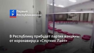 В Республику прибудет партия вакцины от коронавируса «Спутник Лайт»
