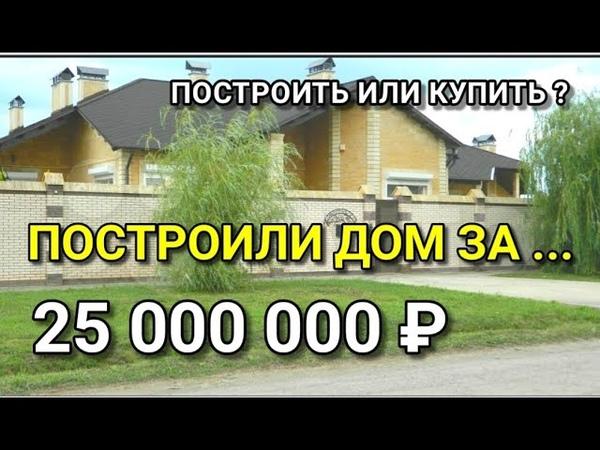 БОГАТЫЕ ТОЖЕ ПЛАЧУТ ПОСТРОИЛИ ДОМ ЗА 25 000 000 рублей
